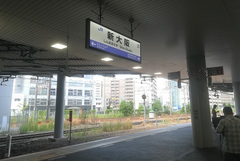9 新大阪駅へ到着