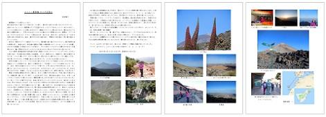 7 スペイン最高峰・テイデ山