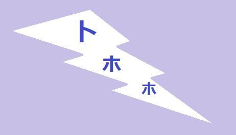 4 トホホの図