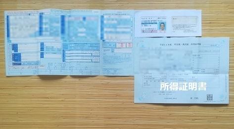 1 クレジットカードの申し込み書