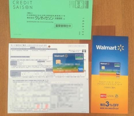 2 クレジットカードと引落し口座の申請書