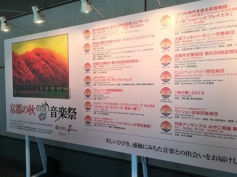 2 秋の音楽祭のポスター