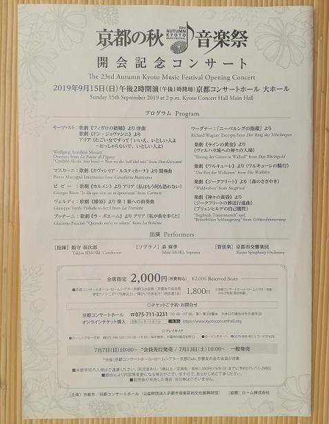 4 開会記念コンサートのプログラム