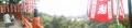 13 空鉢護法堂からのパノラマ写真南側 大