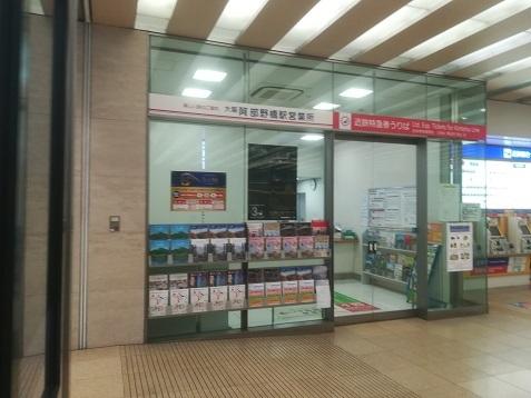 2 近鉄 阿倍野橋駅営業所