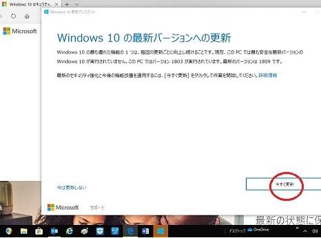3 Widows10 バージョンアップ今すぐ更新指示画面