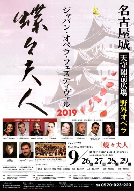 22 名古屋城・野外オペラ「蝶々夫人」パンフレット