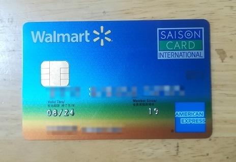 3 家内のクレジットカード