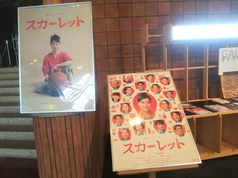 9 信楽産業展示館 スカーレットポスター