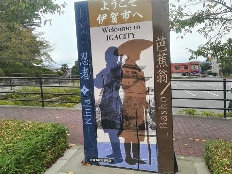 11 伊賀上野城の入口