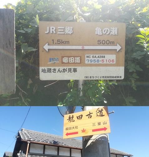 19 龍田古道の看板