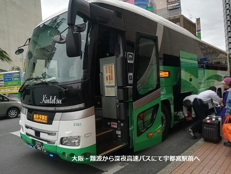 1 深夜高速バスにて、JR宇都宮駅へ到着