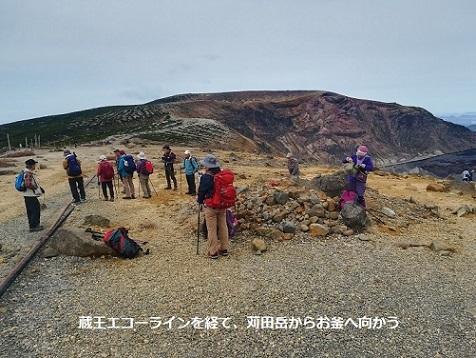 7 苅田岳からお釜へ向かう