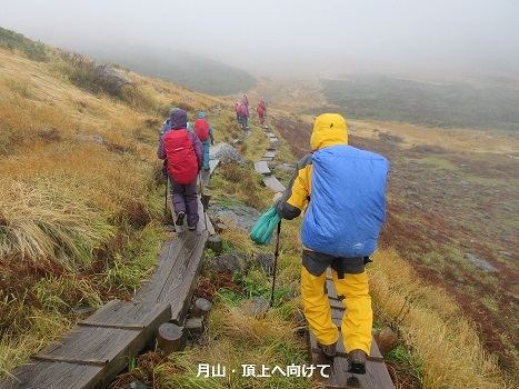 8 月山・頂上へ向けて