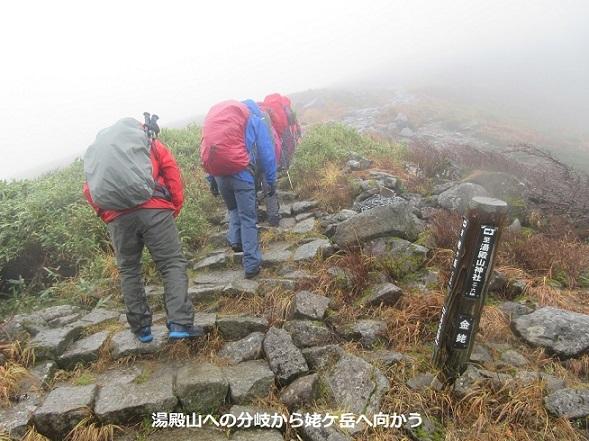 15 湯殿山分岐から姥ケ岳へ向かう