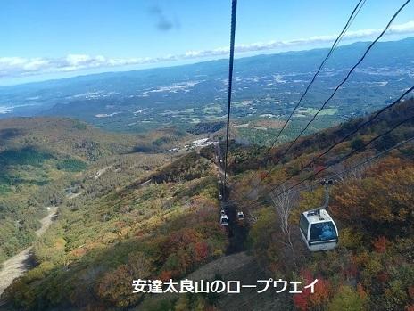 10 安達太良山のロープウェイ