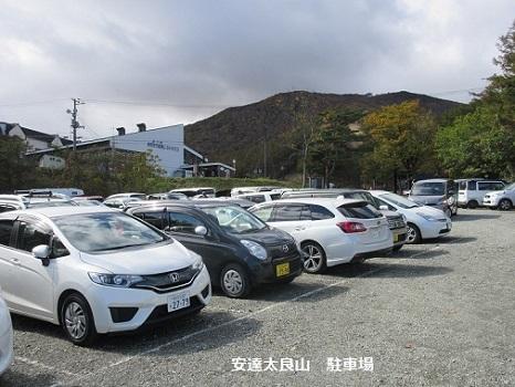 8 安達太良山 駐車場