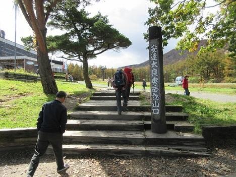 9 安達太良山 登山口