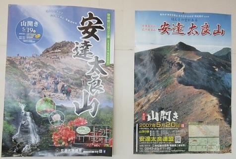 11 あだたらやま山ロープウェイ上駅のポスター