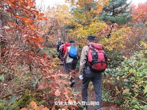 12 安達太良山へ登山開始