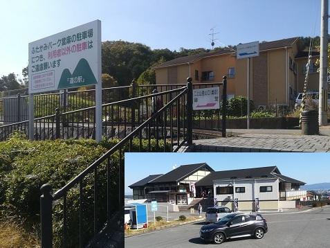2 登山開始のふたかみパーク當麻・道の駅