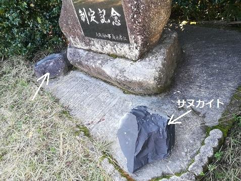10 サヌカイト 石器の材料