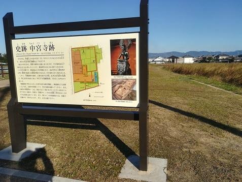 1 中宮寺跡 史跡公園