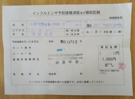 3 インフルエンザ予防接種済証・領収書