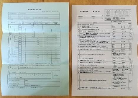 2s 特定健診の受診券と質問票