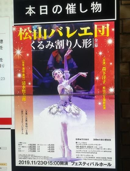 4 松山バレエ団看板