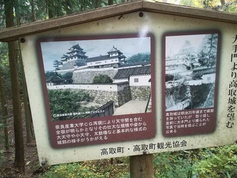 11 高取城の説明立て札
