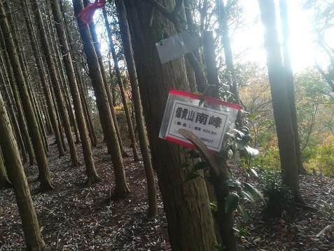 14 信貴山雌岳(南峰)