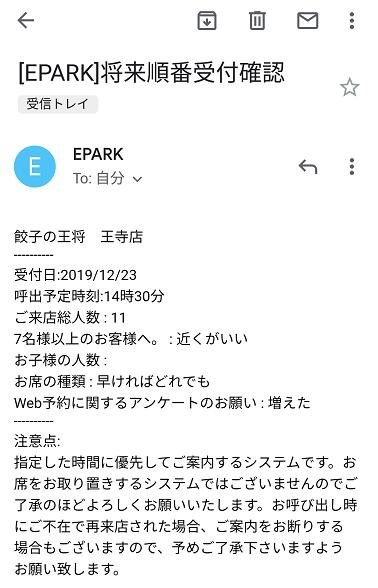 13c EPARKで予約受付確認受信メール