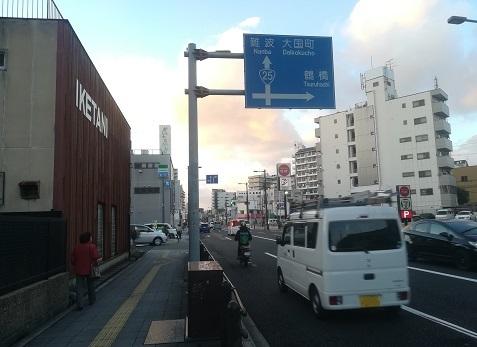 6 時間つぶしの散歩 寺田町方面