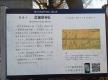 8 武蔵野神社 説明看板