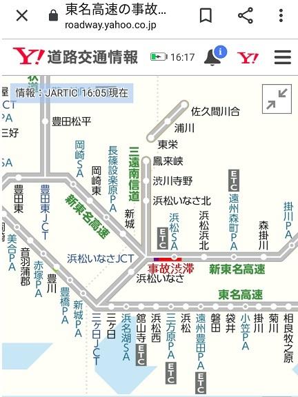 14 新東名高速道路 事故渋滞情報
