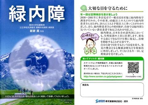 2 緑内障 製薬会社のパンフレット