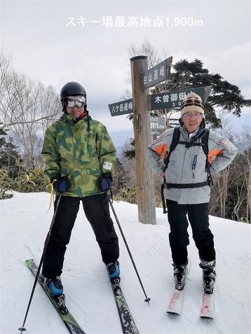20 スキー場最高地点