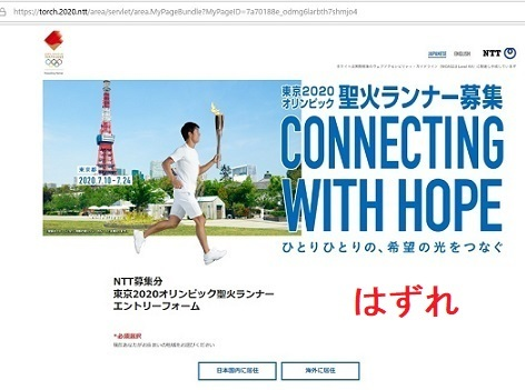 7 NTT聖火ランナー はずれ