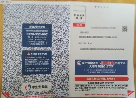 1 失業保険 の追加給付の回答葉書