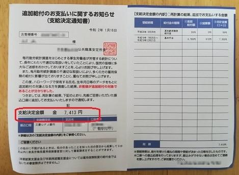 2 失業保険 の追加給付の回答葉書