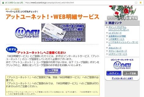 5 アットユーネットのトップ画面