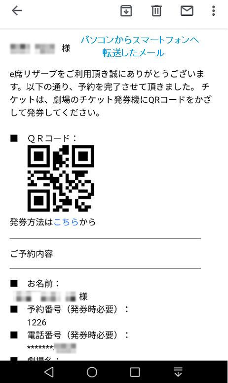 3 スマートフォンへ転送したメールの画面の一部