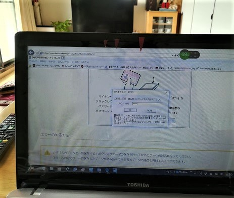 6 送信前の暗証番号を入力画面