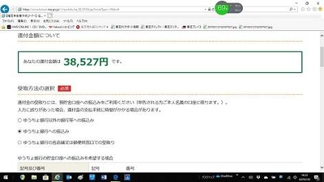 7 還付金38,527円