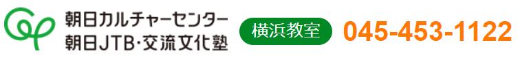 横浜 朝日 カルチャー 10月 2019年