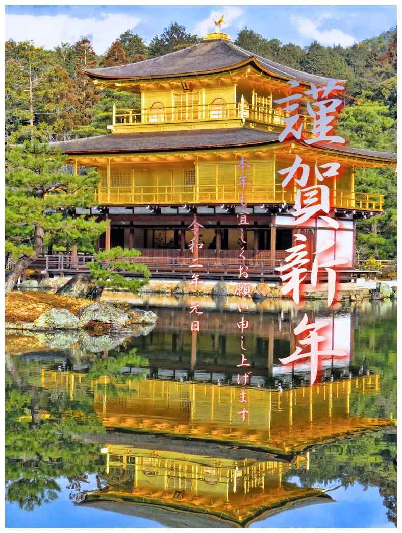 金閣寺 Kinkaku