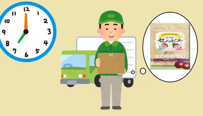 セノッピーの配送方法とお届け時間が指定できるのかをイメージしたイラスト