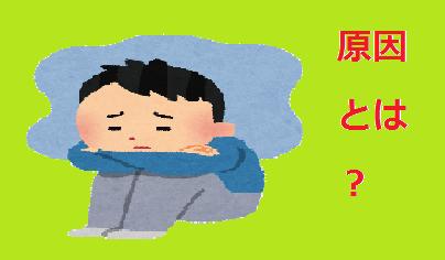 うつ病の原因のイラスト