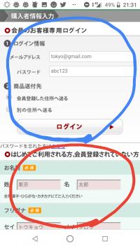 アルツブロックの購入者情報入力画面